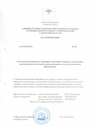 Расп 19 от 21 01 2014 О созд комиссии по проверке зданий