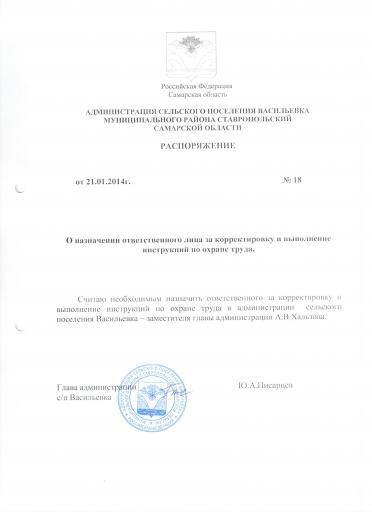 Расп 18 от 21 01 2014 О наз отв го лица инструк ции по ох труда