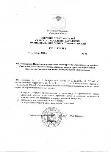 43 от 23 01 12г об утверждении порядка предоставления НПА в прокуратуру